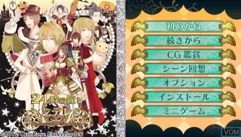 Image de l'ecran titre du jeu 24-Ji no Kane to Cinderella - Halloween Wedding sur Sony PSP