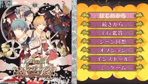 Image de l'ecran titre du jeu 12-Ji no Kane to Cinderella - Halloween Wedding sur Sony PSP