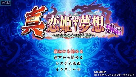 Image de l'ecran titre du jeu Shin Koihime Musou Ryouran Gihen sur Sony PSP