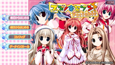 Image de l'ecran titre du jeu Suzunone Seven! Portable sur Sony PSP