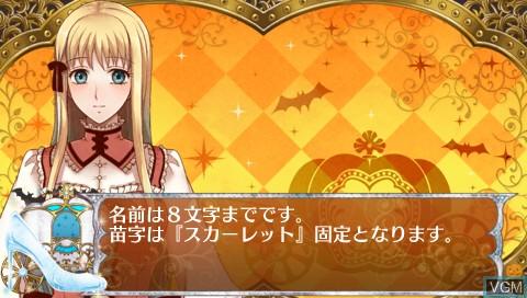 Image du menu du jeu 12-Ji no Kane to Cinderella - Halloween Wedding sur Sony PSP