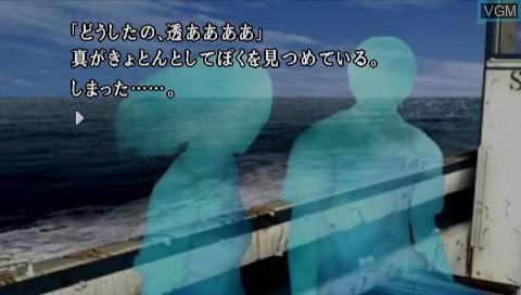 Kamaitachi no Yoru 2 - Tokubetsuhen