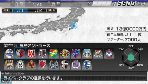 J.League Pro Soccer Club o Tsukurou! 6 - Pride of J