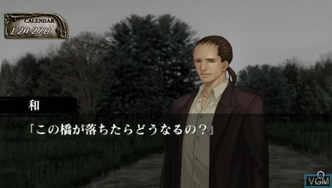 Naraku no Shiro Portable - Ichiyanagi Nagomu, 2-dome no Junan