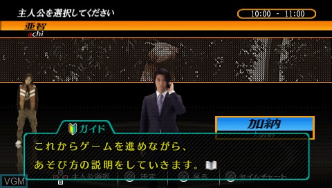Image in-game du jeu 428 - Fuusa Sareta Shibuya de sur Sony PSP