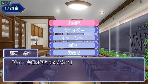 E'tude Prologue - Yureugoku Kokoro no Katachi Portable