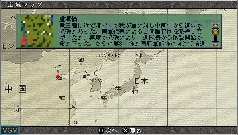 Daisenryaku - Daitoua Kouboushi - Tora Tora Tora Ware Kishuu ni Seikou Seri