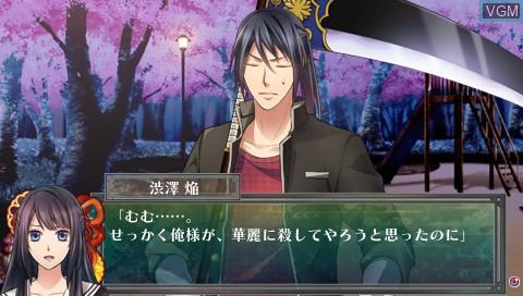 Image in-game du jeu Shinigami Kagyou & Shinigami Shogyou Twin Pack sur Sony PSP