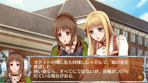 Image in-game du jeu 24-Ji no Kane to Cinderella - Halloween Wedding sur Sony PSP