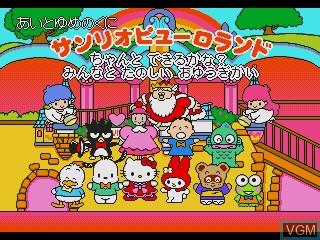 Image de l'ecran titre du jeu Ai to Yume no Kuni Sanrio Puroland - Chanto Dekiru Kana Minna to Tanoshii Oyuugikai sur Sega Pico