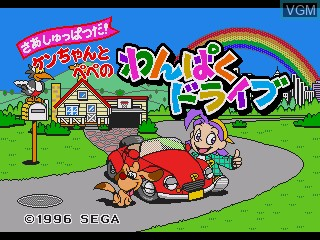 Image de l'ecran titre du jeu Drive Pico - Saa Shuppatsu Da! Ken-chan to Pepe no Wanpaku Drive sur Sega Pico