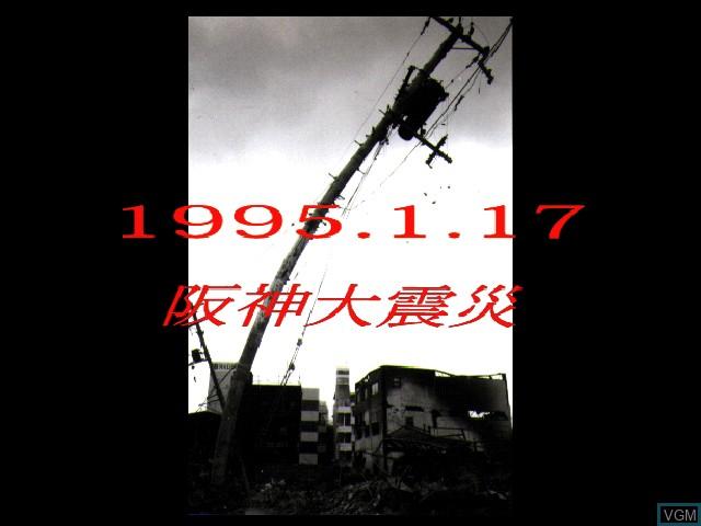 Image de l'ecran titre du jeu 1995.1.17 Hanshin Daishinsai sur Apple Pippin