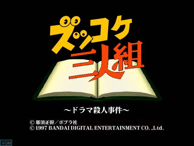 Image de l'ecran titre du jeu Zukkoke Sanningumi -Drama Satsujinjiken- sur Apple Pippin