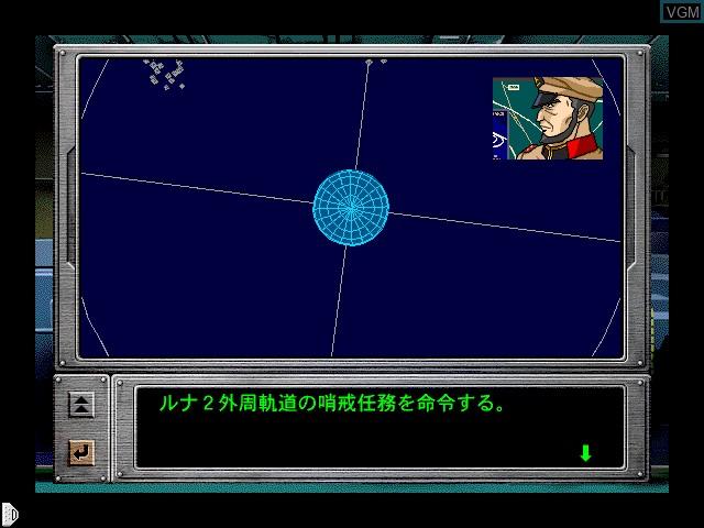 Image du menu du jeu Gundam Tactics -Mobility Fleet0079- sur Apple Pippin