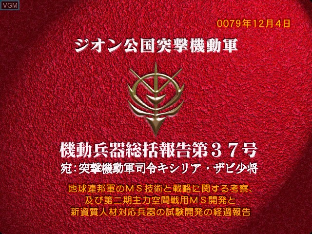 Image du menu du jeu Mobile Suit Gundam Zion Dukedom Military-File sur Apple Pippin