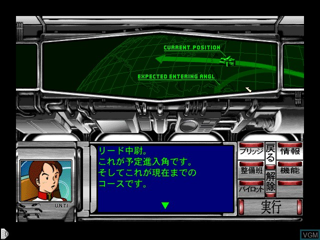 Image du menu du jeu Mobilesuit Gundam White Base The 13th Independent Force sur Apple Pippin