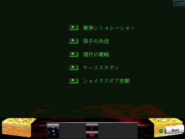 Image du menu du jeu Shichisokusen sur Apple Pippin