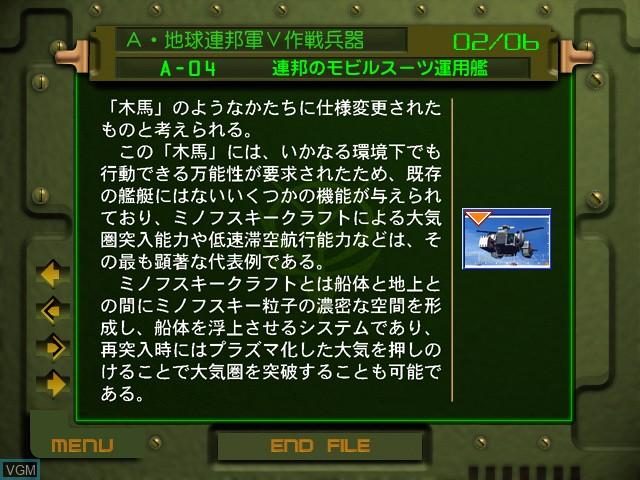Image in-game du jeu Mobile Suit Gundam Zion Dukedom Military-File sur Apple Pippin