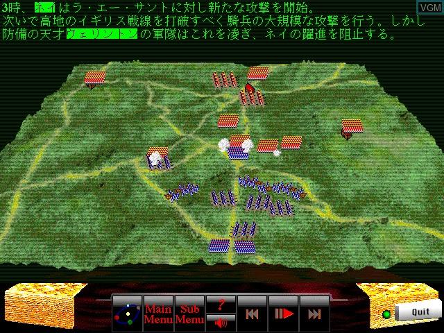 Image in-game du jeu Shichisokusen sur Apple Pippin