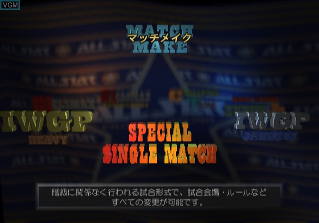Image du menu du jeu All-Star Pro-Wrestling sur Sony Playstation 2