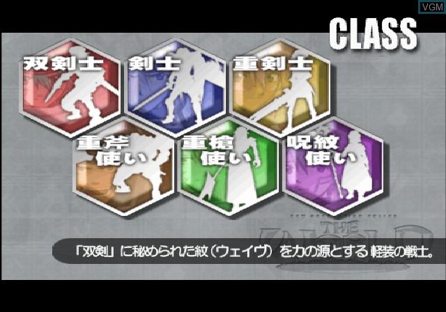 Image du menu du jeu .hack//Fragment sur Sony Playstation 2