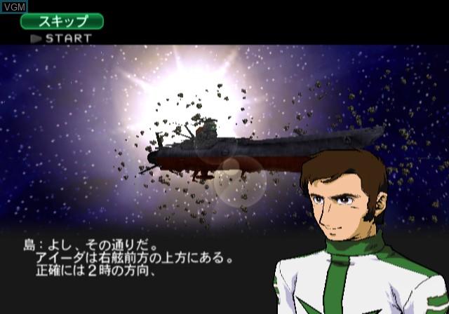 Uchuu Senkan Yamato - Iscandar he no Tsuioku