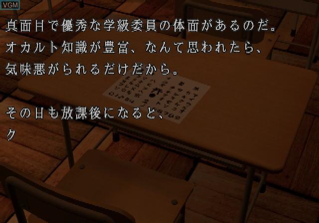 Kaerazu no Mori