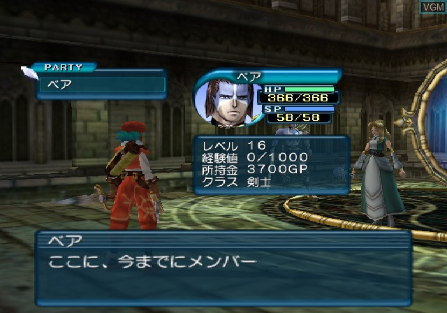 Image in-game du jeu .hack//Fragment sur Sony Playstation 2