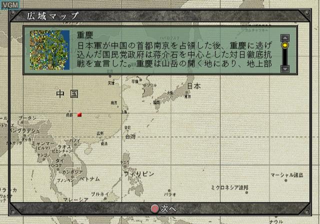 Daisenryaku - Dai Toua Kouboushi - Tora Tora Tora Ware Kishuu Ni Seikou Seri
