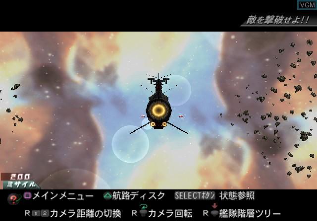 Uchuu Senkan Yamato - Nijuu Ginga no Houkai