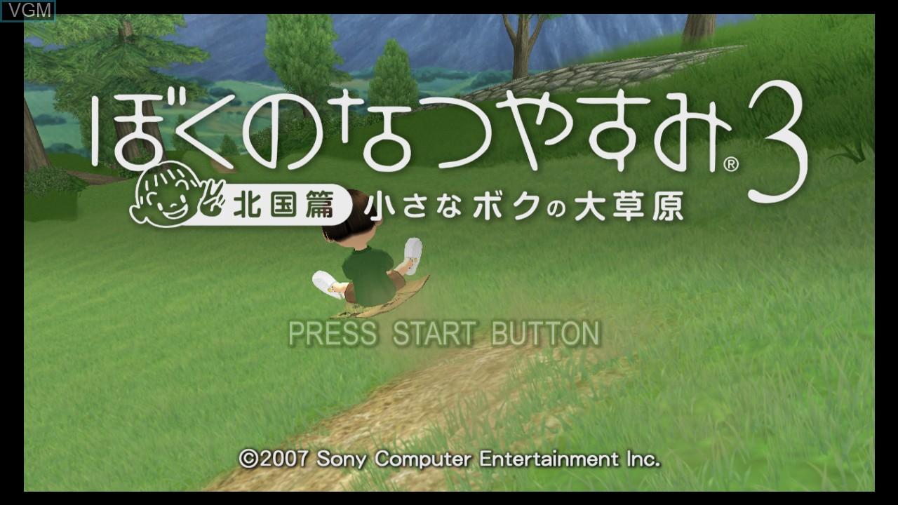 Image de l'ecran titre du jeu Boku no Natsuyasumi 3 sur Sony Playstation 3