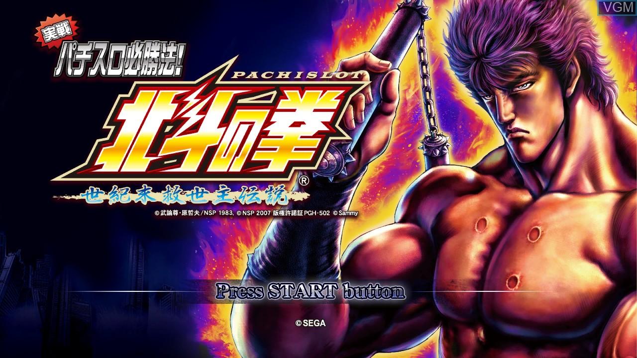 Image de l'ecran titre du jeu Jissen Pachi-Slot Hisshouhou! Hokuto no Ken F - Seikimatsu Kyuuseishu Densetsu sur Sony Playstation 3