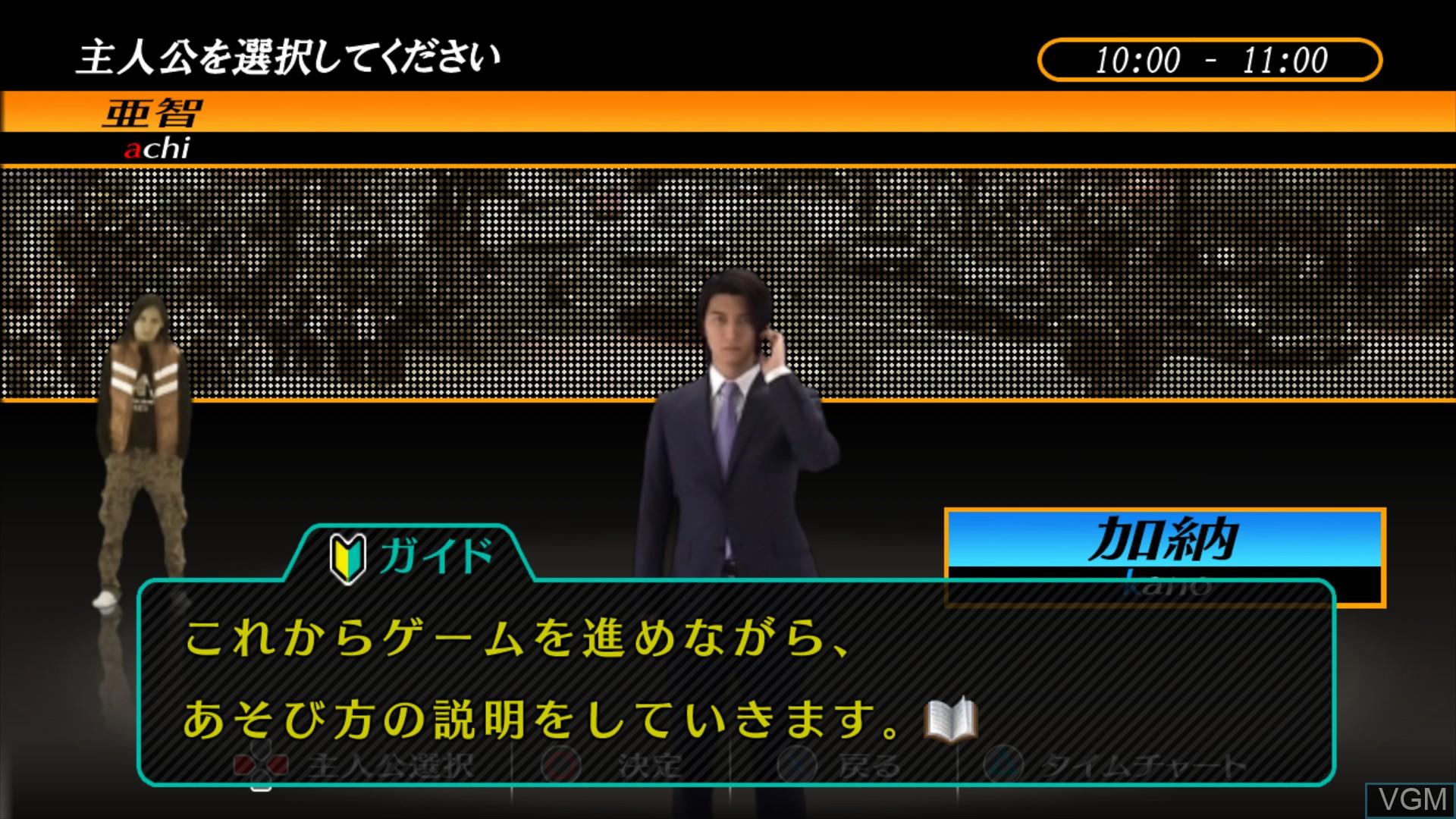 Image du menu du jeu 428 - Fuusa Sareta Shibuya de sur Sony Playstation 3
