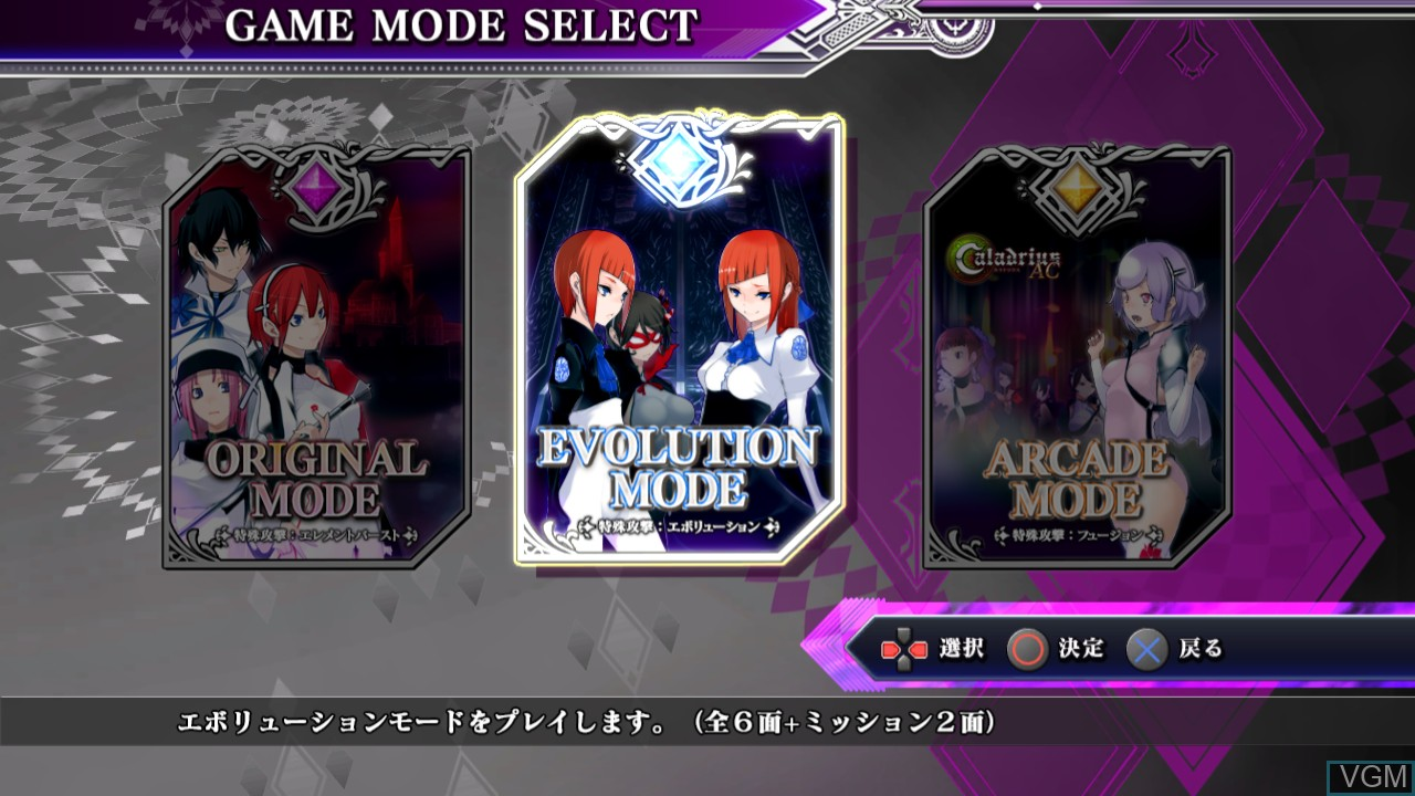 Image du menu du jeu Caladrius Blaze sur Sony Playstation 3