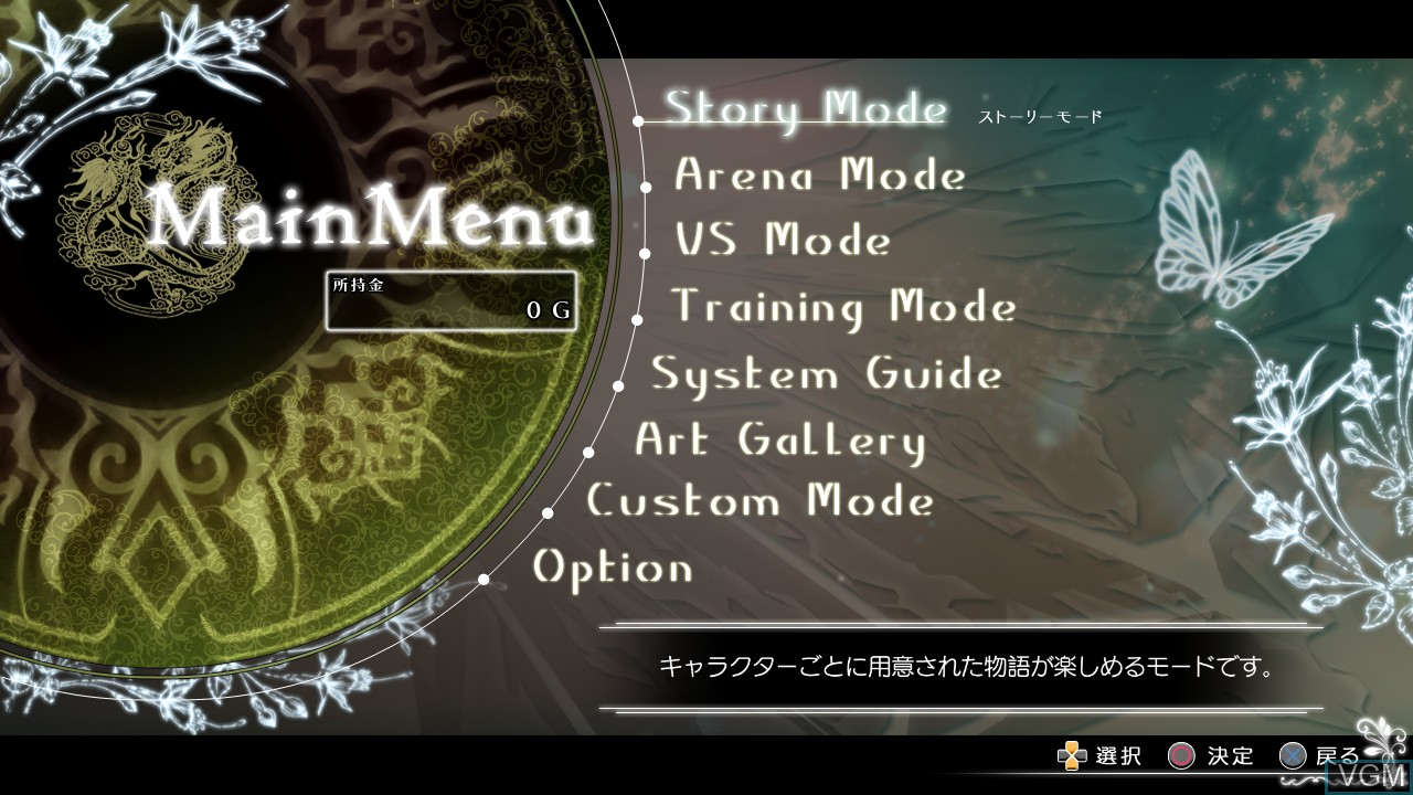 Image du menu du jeu Blade Arcus from Shining EX sur Sony Playstation 3