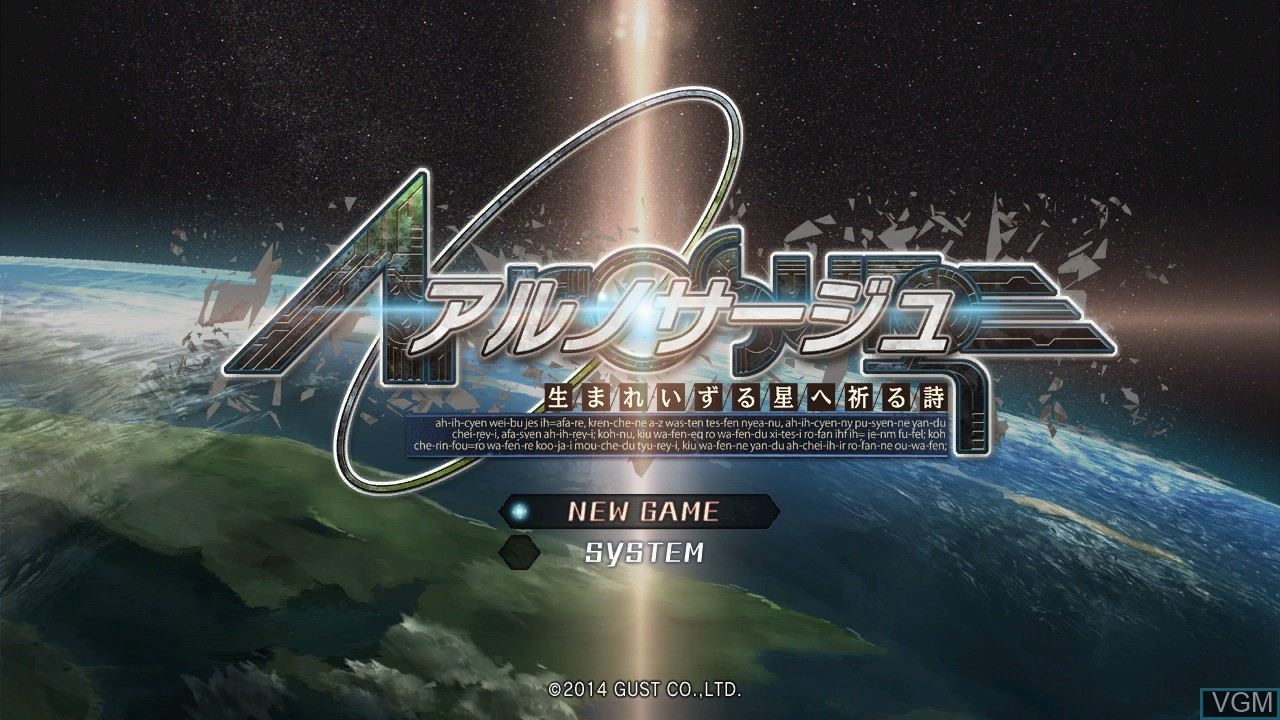 Image du menu du jeu Ar nosurge - Ode to an Unborn Star sur Sony Playstation 3