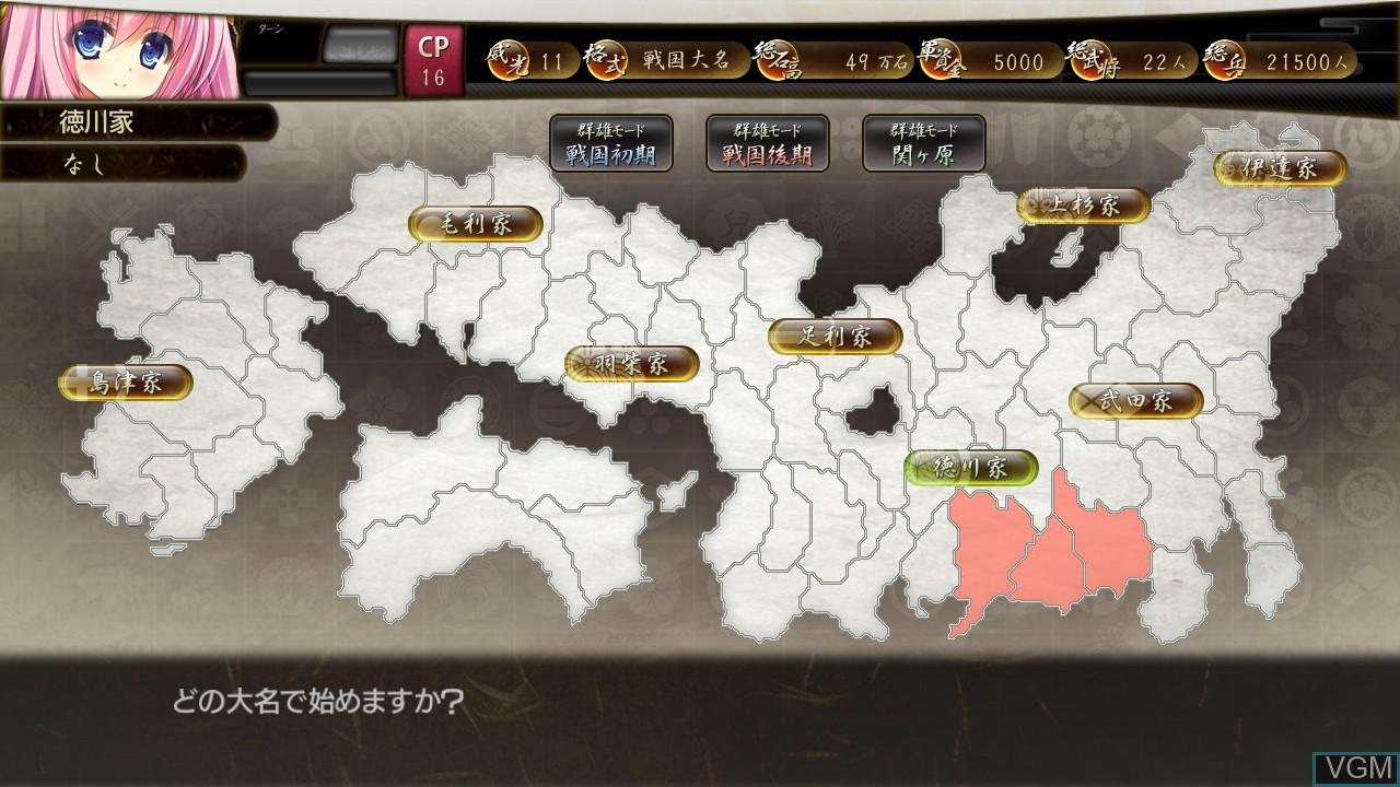 Image du menu du jeu Sengoku Hime 4 - Souha Hyakkei, Hana Mamoru Chikai sur Sony Playstation 3