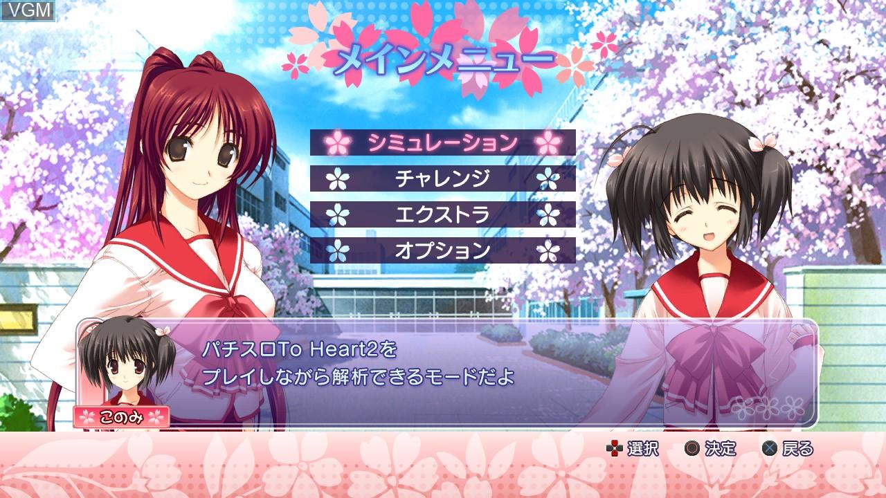 Image du menu du jeu Heartful Simulator Pachi-Slot - To Heart 2 sur Sony Playstation 3