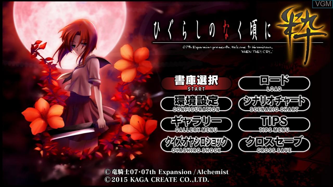Image du menu du jeu Higurashi no Naku Koro ni Sui sur Sony Playstation 3
