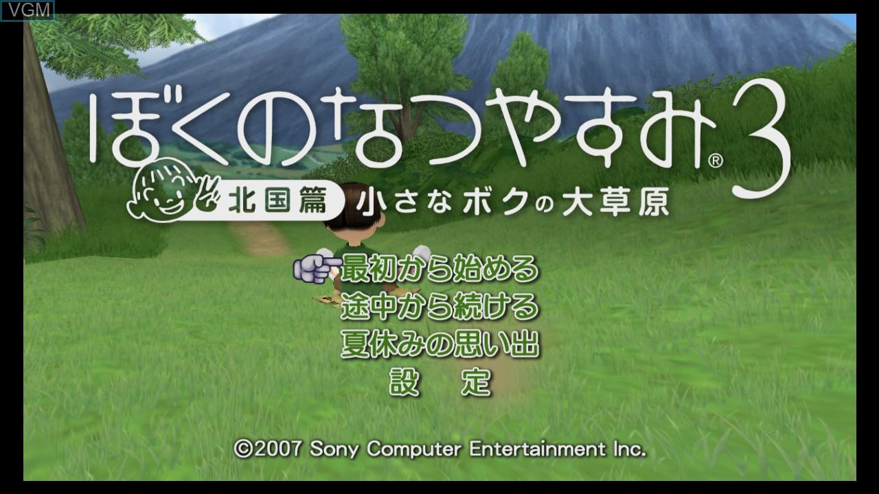 Image du menu du jeu Boku no Natsuyasumi 3 sur Sony Playstation 3