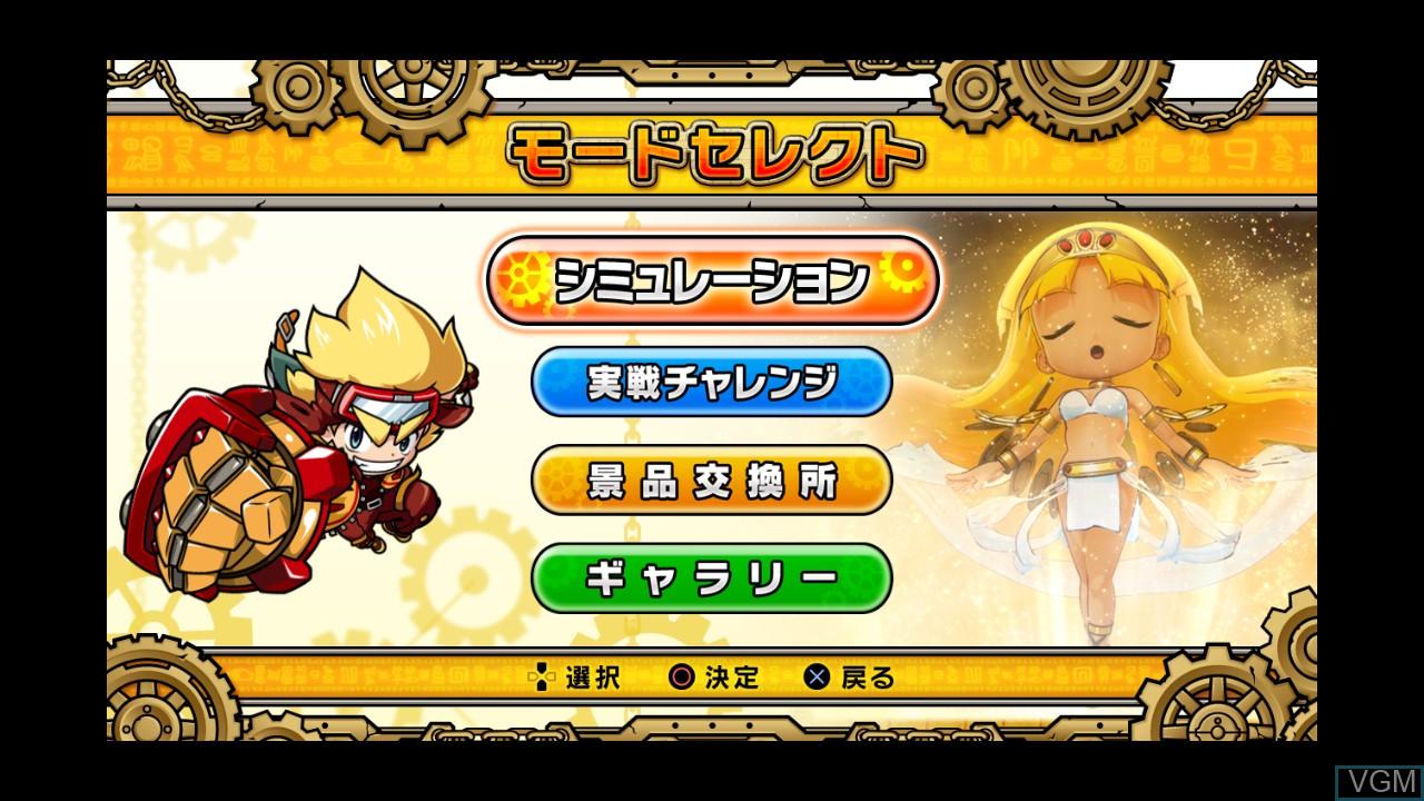 Image du menu du jeu Daito Giken Koushiki Pachi-Slot Simulator - Hihouden - Taiyou o Motomeru Monotachi sur Sony Playstation 3