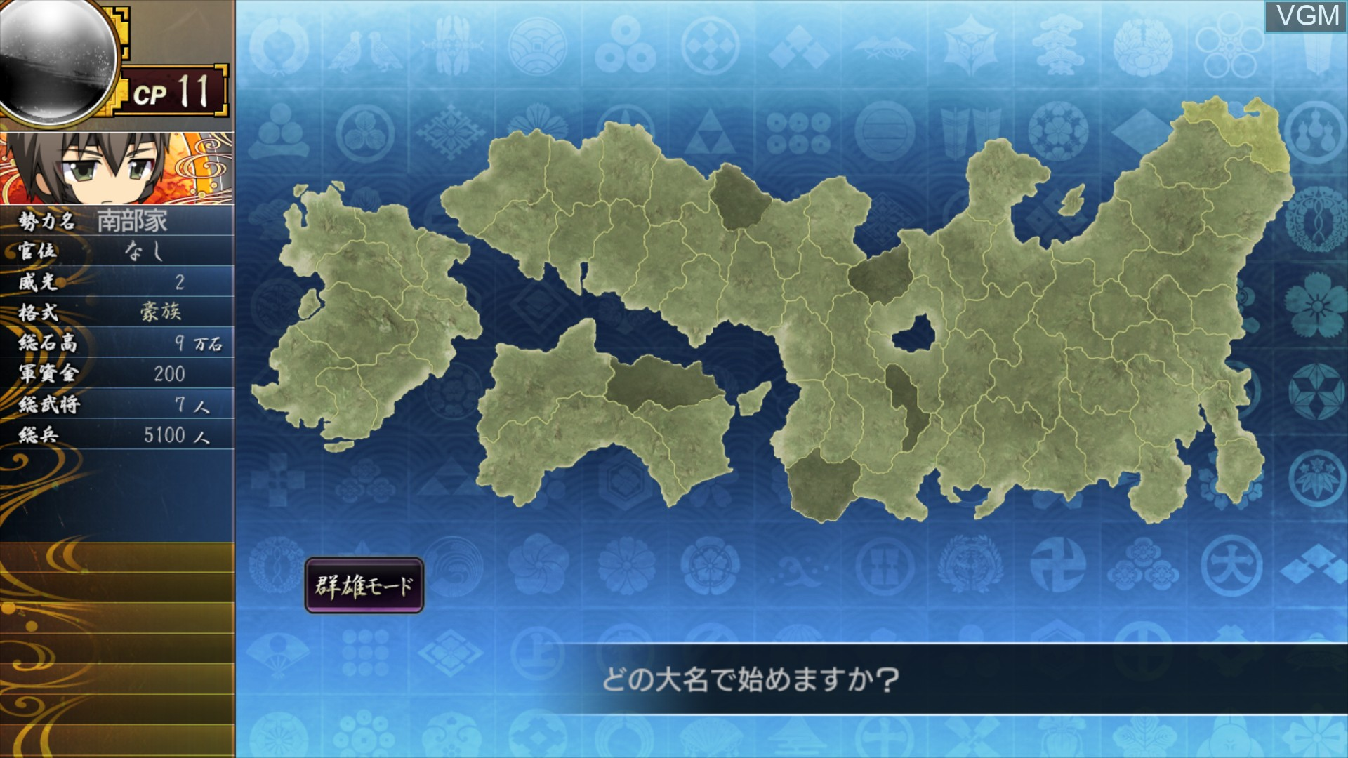 Image du menu du jeu Sengoku Hime 5 - Senkatatsu Haoh no Keifu sur Sony Playstation 3