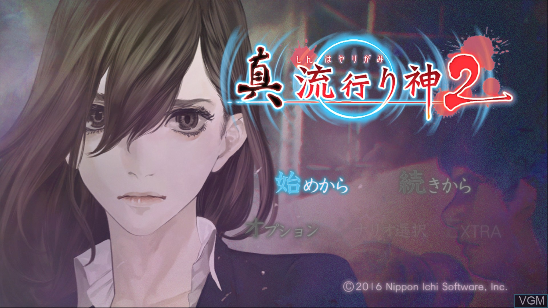 Image du menu du jeu Shin Hayarigami 2 sur Sony Playstation 3
