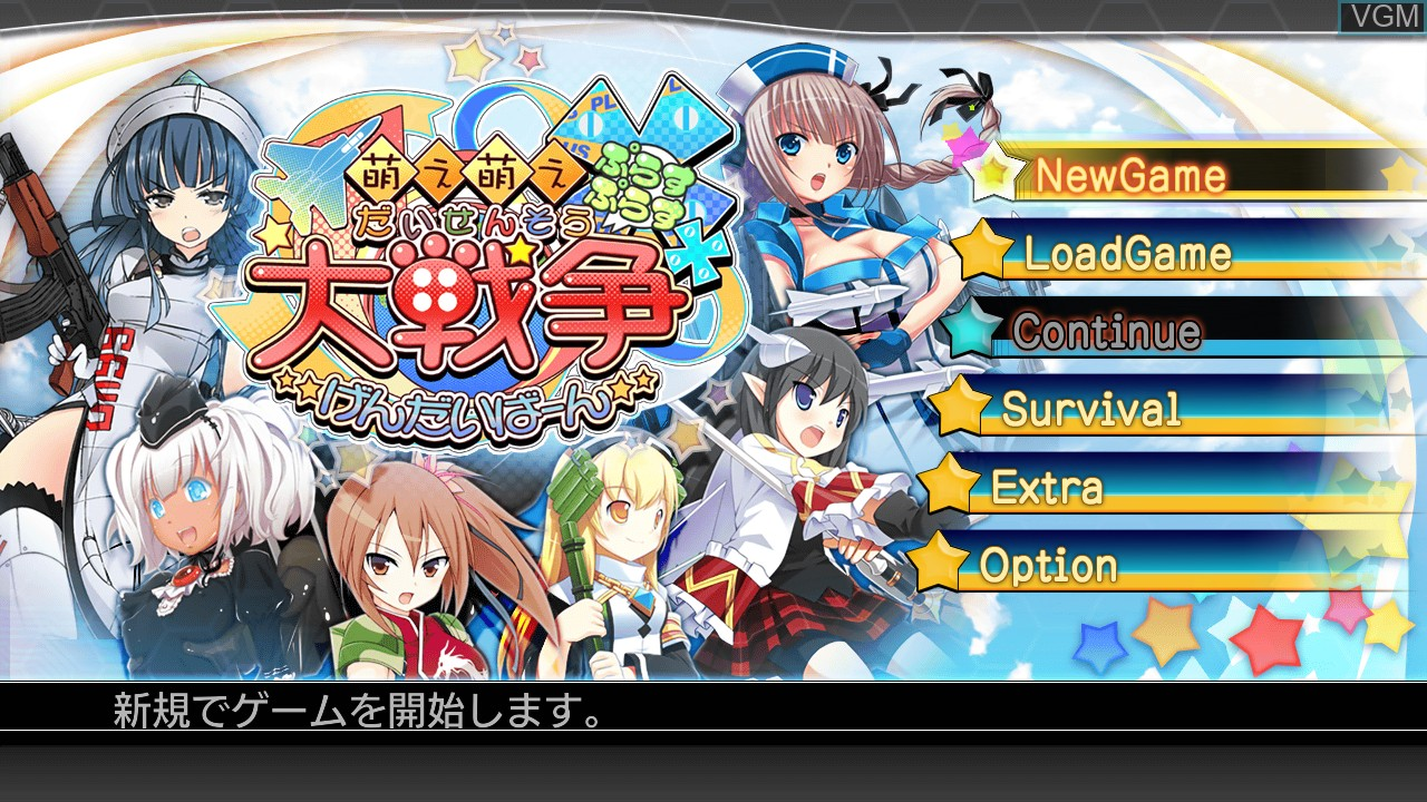 Image du menu du jeu Moe Moe Daisensou * Gendaiban++ sur Sony Playstation 3