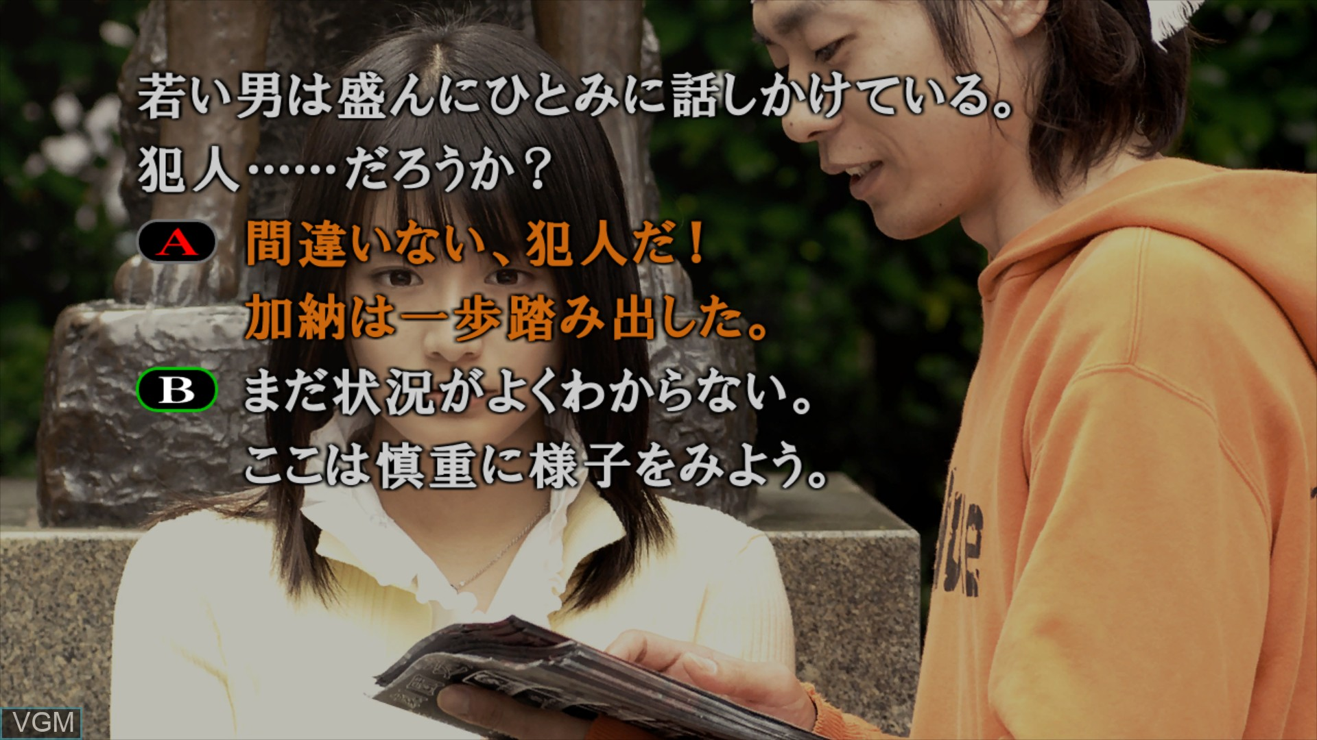 Image in-game du jeu 428 - Fuusa Sareta Shibuya de sur Sony Playstation 3