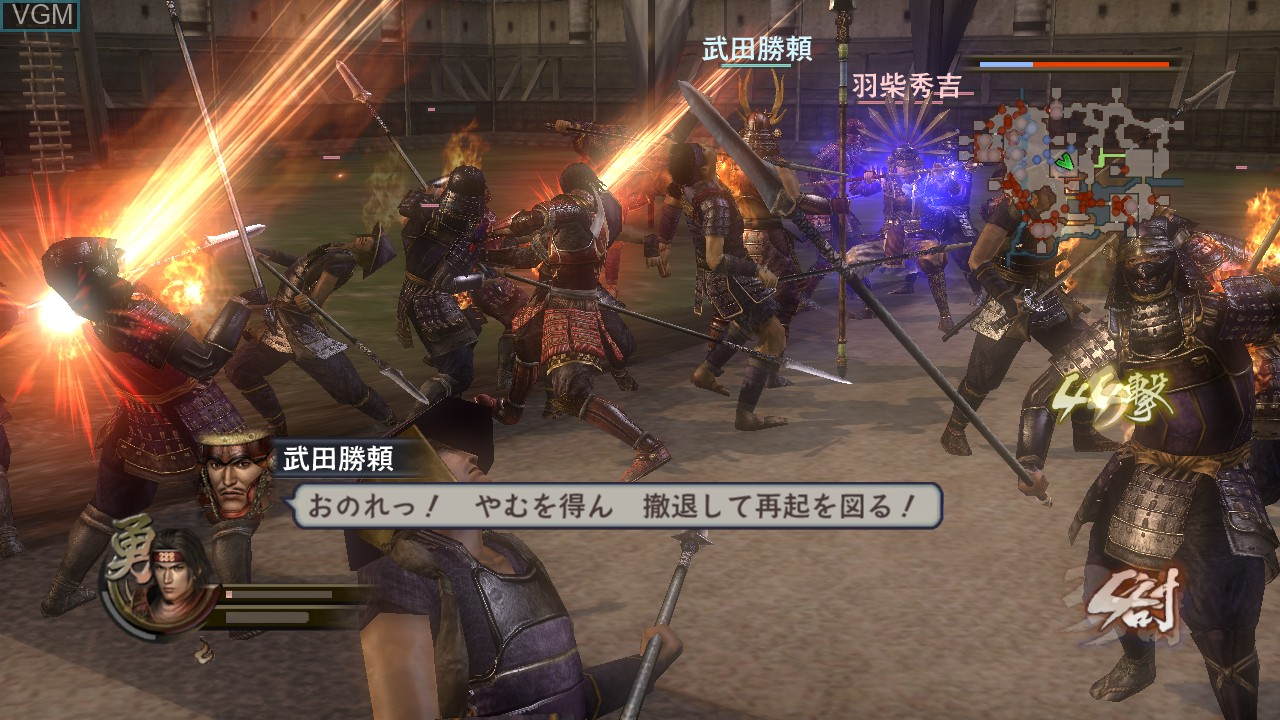 Sengoku Musou 2 with Moushouden & Empires HD Version
