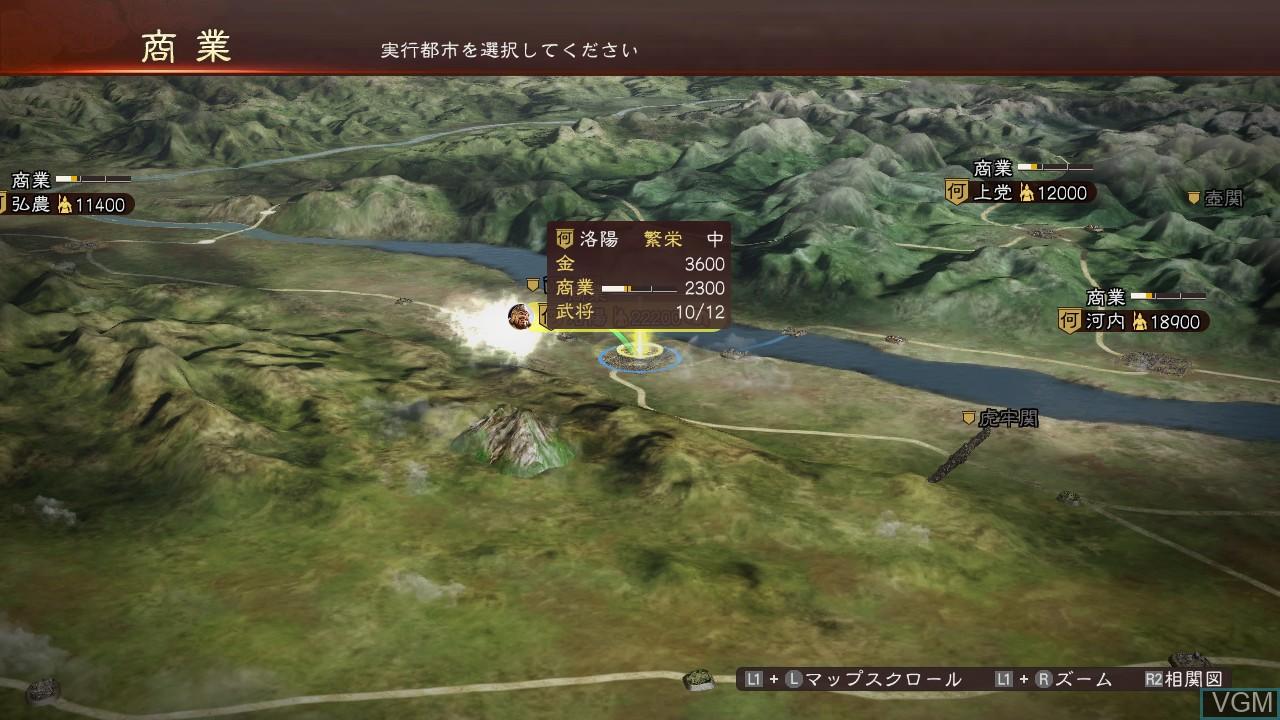 Image in-game du jeu San Goku Shi 13 sur Sony Playstation 3