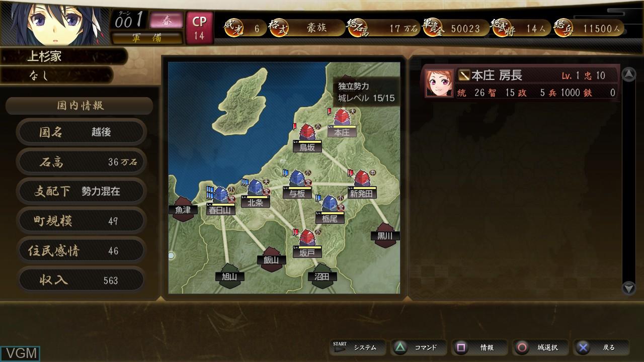 Image in-game du jeu Sengoku Hime 4 - Souha Hyakkei, Hana Mamoru Chikai sur Sony Playstation 3