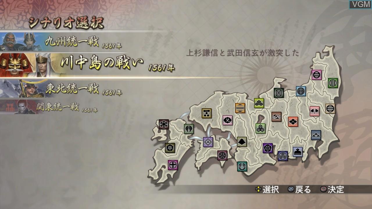 Image in-game du jeu Sengoku Musou 2 with Moushouden & Empires HD Version sur Sony Playstation 3