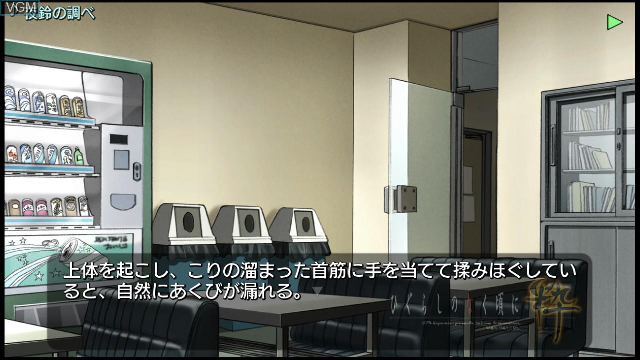 Image in-game du jeu Higurashi no Naku Koro ni Sui sur Sony Playstation 3